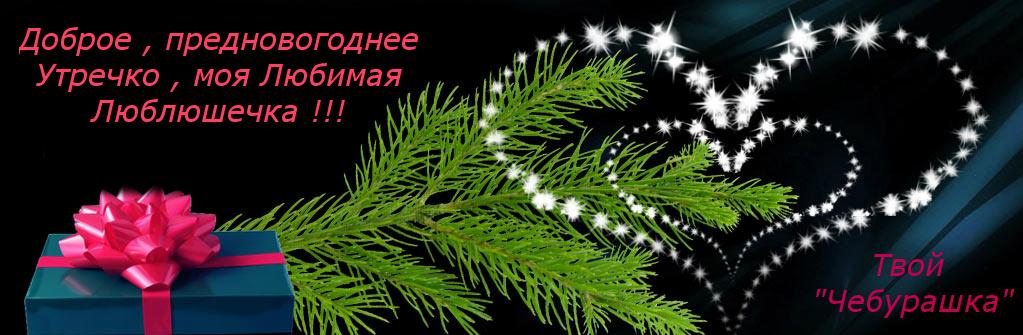 Открытке с новым годом любимая